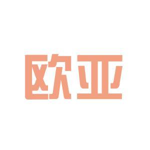 香港欧亚教育logo