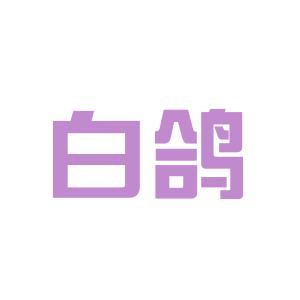 南阳白鸽食品logo