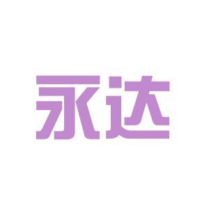 永达汽车租赁logo