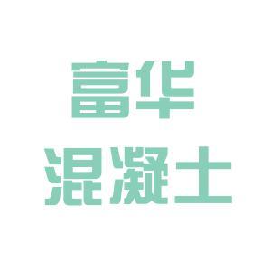 中山富华logo