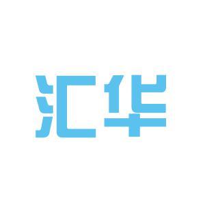 汇华纺织有限公司logo