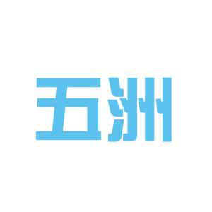 五洲大酒店logo