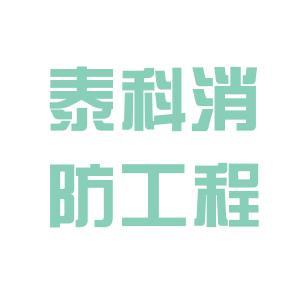 泰科消防logo
