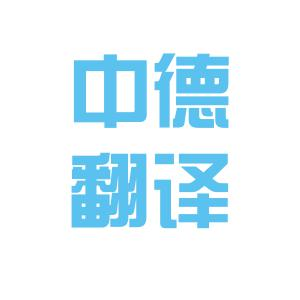 中德商务翻译有限公司logo