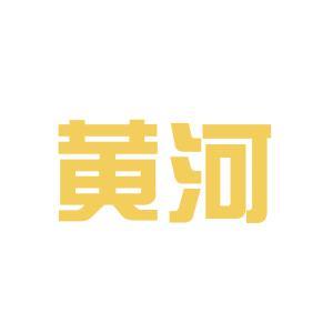黄河大酒店logo