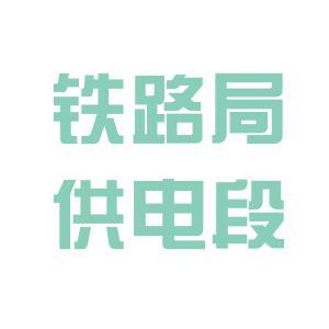 怀化供电段logo