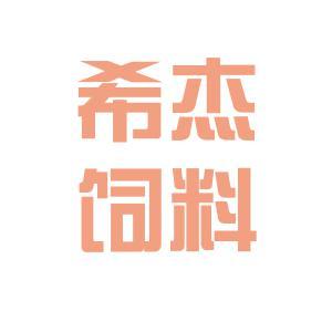 希杰饲料logo