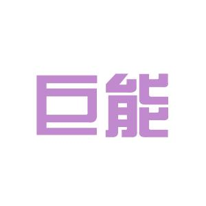 乌海巨能环保科技开发logo