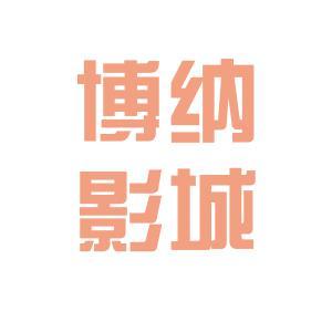 博納國際影城logo