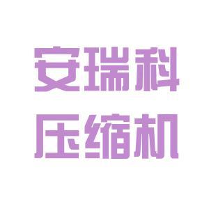 安瑞科蚌压机logo
