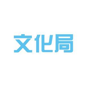 江苏省盐城市文化局logo