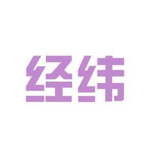 莆田经纬贸易有限公司logo