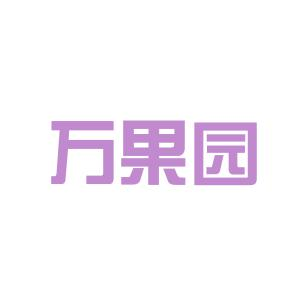 河南万果园logo