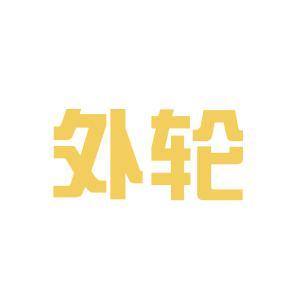中国外轮代理公司logo