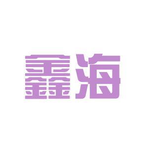 鑫海物流logo