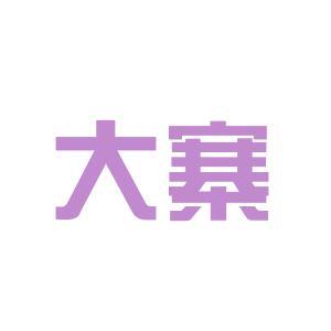 山西大寨logo