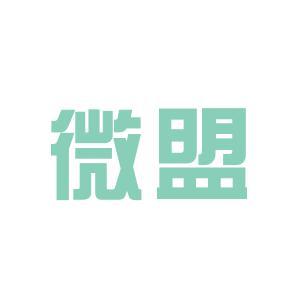 崑山微盟電子logo