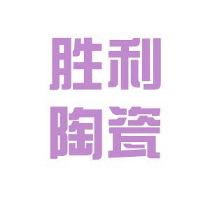 胜利陶瓷有限公司logo