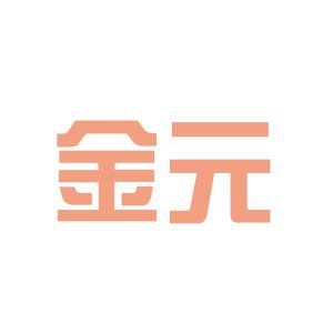 金元期货经纪营业部logo