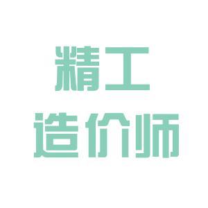 益阳市精工造价事物所logo