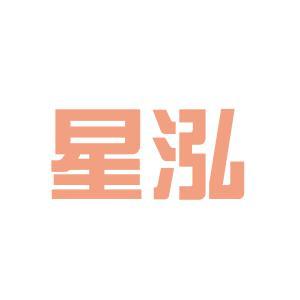 甘肅星泓房地產開發有限公司logo