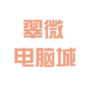 珠海翠微电脑城logo