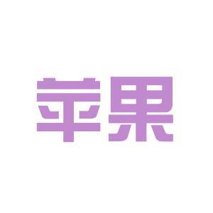 苹果贸易(上海)有限公司logo