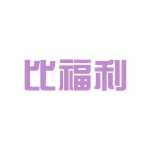比福利大酒店logo