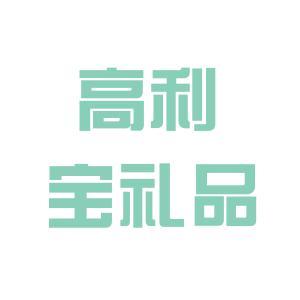 福建高利宝logo