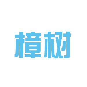 樟树中学logo