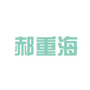 北京郝重海珠宝首饰有限公司logo