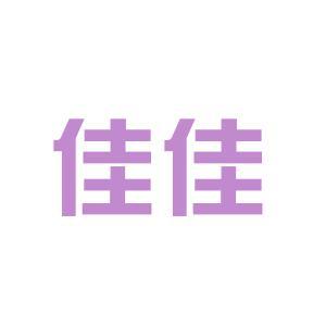 扬州佳佳洗化logo