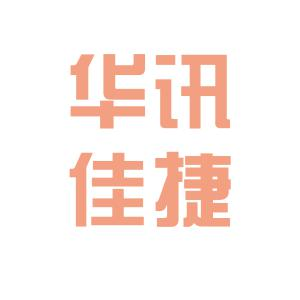 华讯佳捷数码科技logo