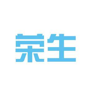 荣生电子logo