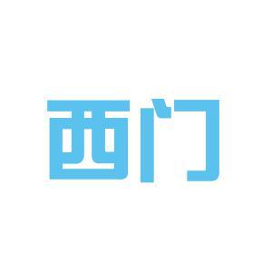西门logo