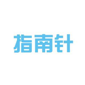 重庆市指南针计算机培训学校logo
