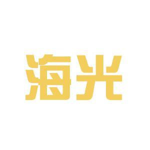 成都海光logo
