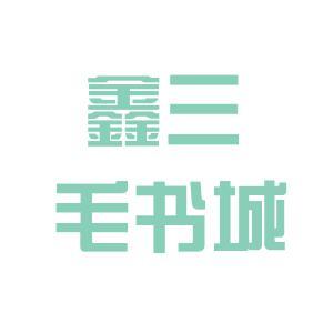 三毛书城logo
