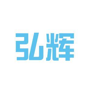 弘辉建设开发(中国)有限公司logo