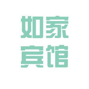 如家宾馆logo