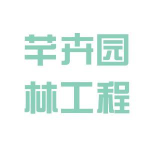 芊卉园林工程logo