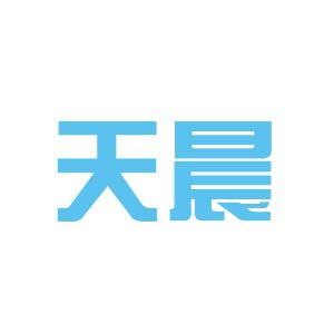 天晨logo