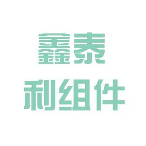 鑫泰利logo