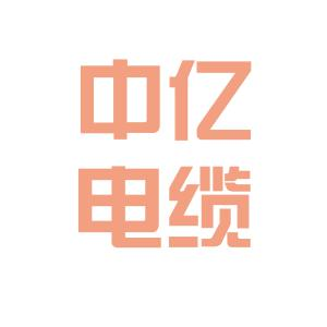 中亿电缆材料logo