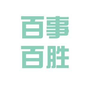 百胜人力资源logo