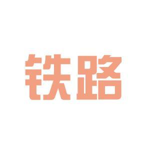 中国铁路信息服务公司logo