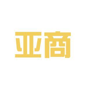 亚商在线logo