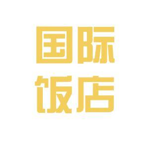 无锡国际饭店logo
