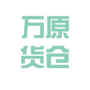 万原集市货仓管理公司logo