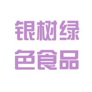 浙江余姚绿色食品有限公司logo